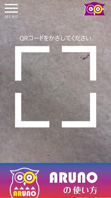 アルノの画面
