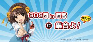 SOS団in西宮に集合よ!オーバー♪公式サイト