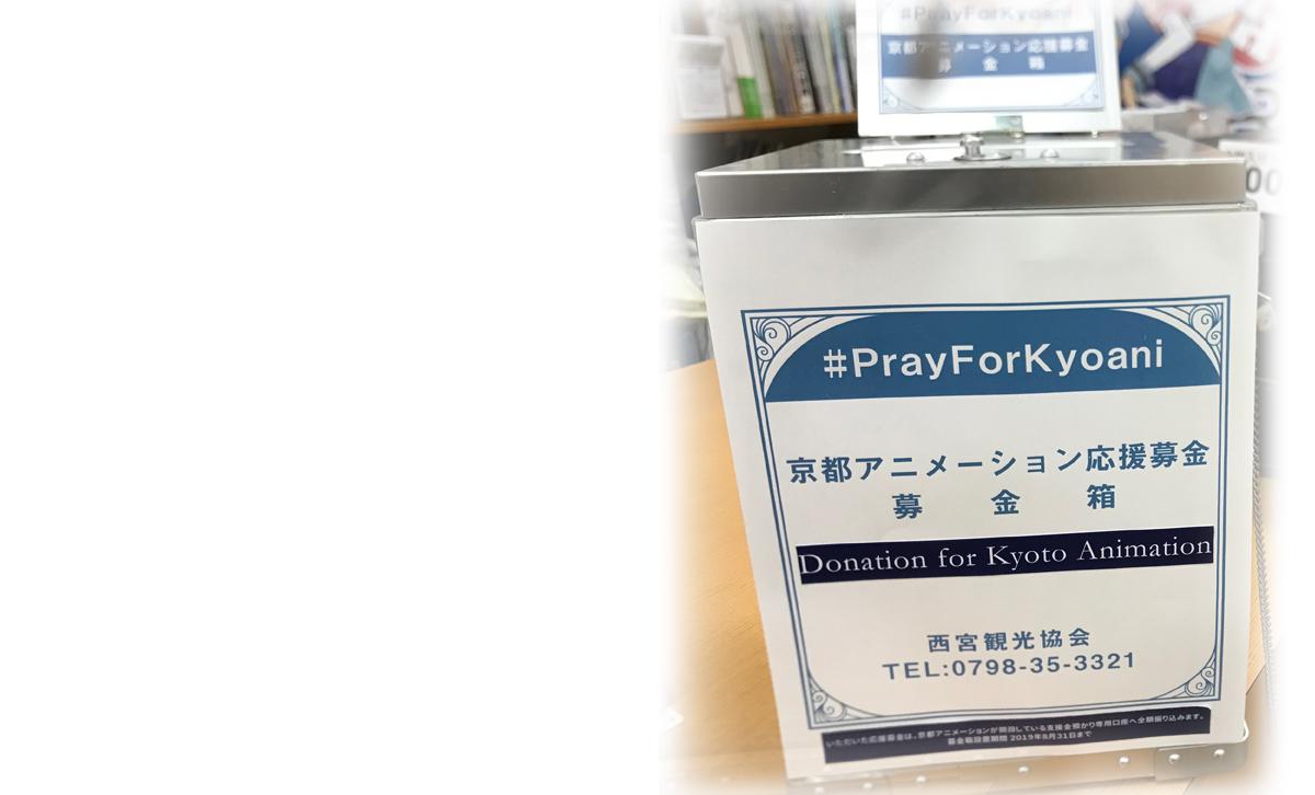 #prayforkyoani 京アニ応援募金