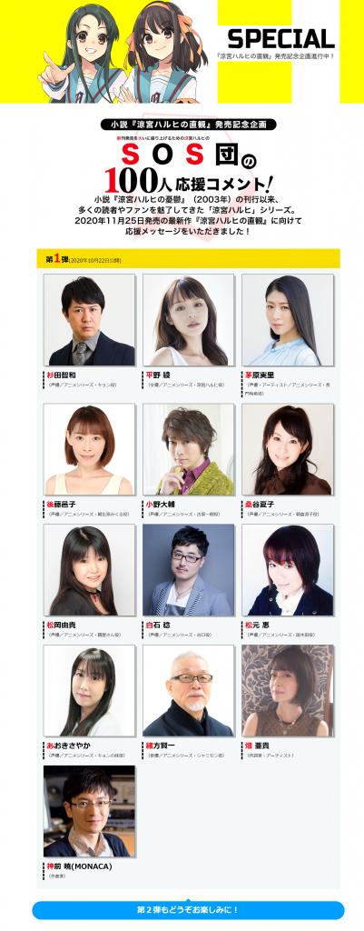 SOS団の100人応援コメント!