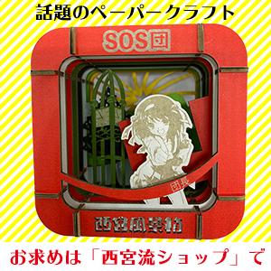 涼宮ハルヒのペーパークラフト 西宮風景箱〜SOS団の集合場所 販売中!!